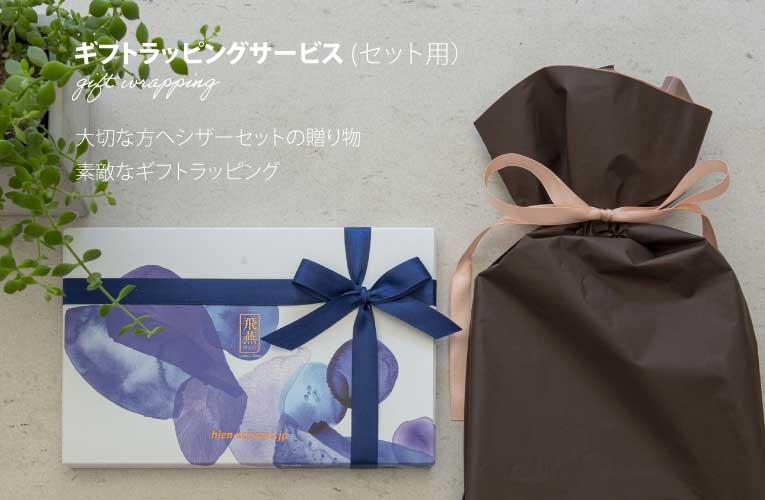 大切な方へ こころを込めた贈り物 シザーセット ギフトラッピング Gift Wrapping